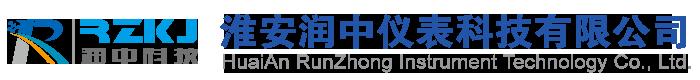 润安润中仪表科技有限公司