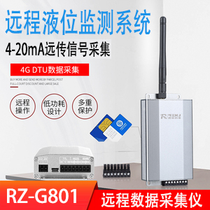 GPRS无线互联网远程监控液位计