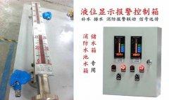 磁翻板液位计实现化工密封储罐液位测量及报警的具体做法
