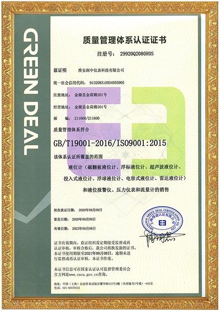 ISO90001质量体系认证